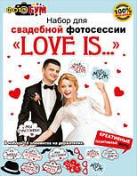 """Свадебная фотобутафория премиум класса """" Love is """", 14 предметов"""