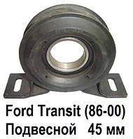 Подвесной подшипник для Ford Transit 2.5 D - 2.5 TD (86-00). 45 мм. Опора кардана в корпусе Форд Транзит.