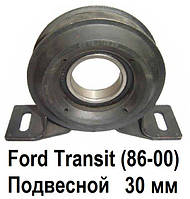Подвесной подшипник для Ford Transit 2.5 D - 2.5 TD (89-00). 30 мм. Опора кардана в корпусе Форд Транзит.