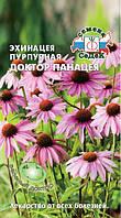 Эхинацея Доктор Панацея пурпурная (лек.) 0,1 г