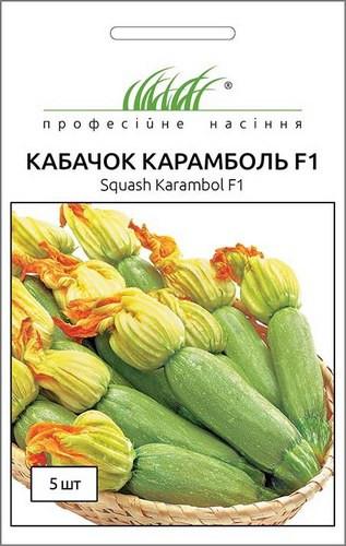 Насіння кабачків Карамболь F1, 5 шт