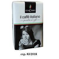 Кофе GiaComo il Caffe Italiano молотый 250 gr
