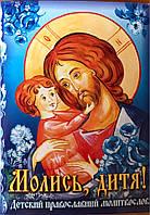 Молись, дитя! Детский православный молитвослов. Каткова Вера