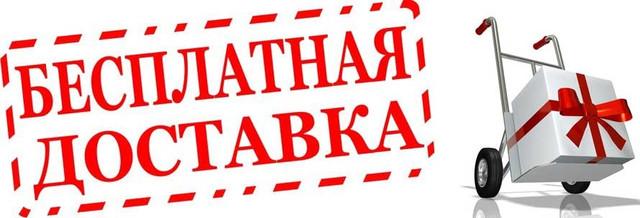 f992d25102a9 С 23 февраля 2017 года наш интернет-магазин дарит бесплатную доставку для  жителей города Харькова при покупке товаров всего от 1000 грн.