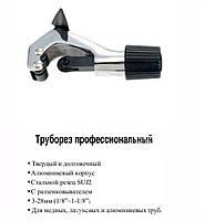 Труборез (3-28 мм)