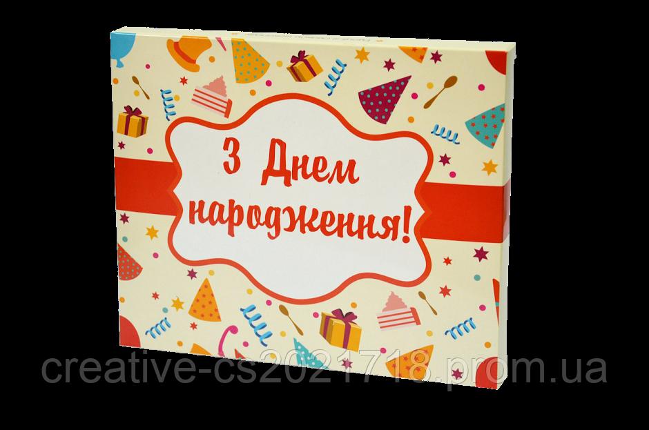 Шоколадный набор  ''З днем народження'' 100 г. (20 плиточек х 5 г.)