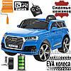 Детский электромобиль Audi Q7 джип
