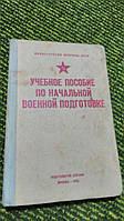 Учебное пособие по начальной военной подготовке