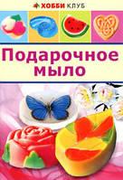 Подарочное мыло.В.Корнилова