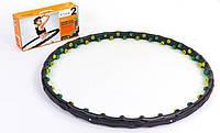 Обруч массажный Хула Хуп CHARCOAL MAGNET HOOP FI-0016 1,23 кг.  Распродажа!