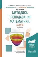 Ястребов А.В. Методика преподавания математики: задачи. Учебное пособие для академического бакалавриата