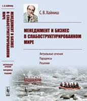 Хайниш С.В. Менеджмент и бизнес в слабоструктурированном мире. Актуальные сечения, парадоксы, решения