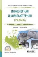 Анамова Р.Р. Инженерная и компьютерная графика. Учебник и практикум для СПО