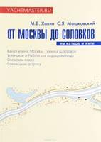 М. Б. Хавин, С. Я. Мошковский От Москвы до Соловков на катере и яхте. Пособие для яхтсменов