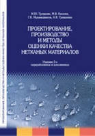 Трещалин М.Ю. Проектирование, производство и методы оценки качества нетканых материалов