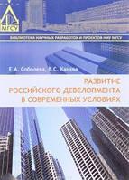 Е. А. Соболева, В. С. Канхва Развитие российского девелопмента в современных условиях
