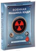 Константин Чуприн Военная машина КНДР. Корейская народная армия вчера и сегодня
