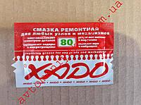 Ремонтная смазка Хадо ХА30103 (пакет 12мл)