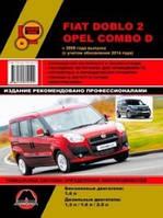 Fiat Doblo 2 / Opel Combo D с 2009 года. Рестайлинг 2014 бензин, дизель. По ремонту и эксплуатации