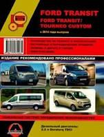 Ford Transit / Tourneo Custom с 2014 года. С дизельными двигателями. Ремонт. Эксплуатация