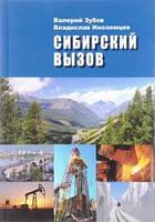 Валерий Зубов, Владислав Иноземцев Сибирский вызов / The Siberian Challenge