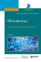 Ключников И.К. Финансы. Сценарии развития. Учебник для вузов