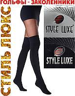 """Демисезонные женские гольфы - заколенники чёрные """"Стиль Люкс""""  Style Luxe Украина  ГЗ-88"""
