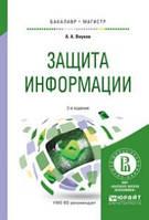 Внуков А.А. Защита информации. Учебное пособие для бакалавриата и магистратуры