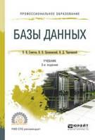 Советов Б.Я. Базы данных. Учебник для СПО
