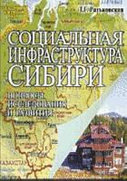 Ратьковская Т.Г. Социальная инфраструктура Сибири. Вопросы исследования и развития
