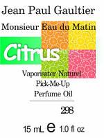 Monsieur Eau du Matin Jean Paul Gaultier - 15 мл