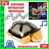 Музыкальный ночник «Черепашка», проектор звездного неба Twilight turtle +USB шнур