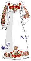 Заготовка для вишивання плаття бісером Р-61