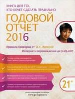 Лапина Ольга Гелиевна Годовой отчет 2016. Правила проверки от О.Г. Лапиной