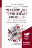 Международное торговое право и право ВТО в 3-х книгах. Книга 1. Понятие и источники международного торгового права. Обычное и конвенционное