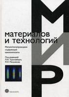 Трахтенберг Л.И. Металл/полупроводник содержащие нанокомпозиты. Учебное пособие