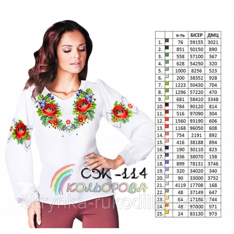 Заготовка для вишивки жіночої сорочки  продажа 36691e4958f6f