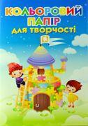 """Бумага цветная """"Лунапак"""" А4 12листов, 12цветов """"Стройка"""" мелованная"""