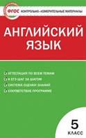 Лысакова Л.В. Контрольно-измерительные материалы. Английский язык. 5 класс. ФГОС