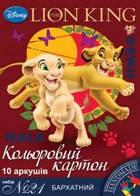 """Картон цветной """"1 Вересня"""" А4 №950529 бархат 10цветов, 10листов"""