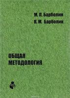 М. П. Барболин, В. М. Барболин Общая методология. Наука единой организации жизни Человека, Общества и Природы