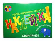 """Картон цветной """"Лунапак"""" В5 """"Сюрприз"""" 8цветов, 16листов"""