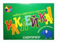"""Картон цветной """"Лунапак"""" В5 """"Сюрприз"""" 8цветов, 16листов, фото 2"""