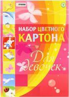 """Картон цветной """"Лунапак"""" А4 """"Для девочек"""", фото 2"""