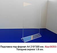 Акрилова підставка А-4 вертикальна 210*297 мм. (Меню холдер) Код-06303-1