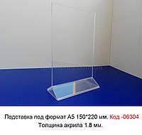 Акриловая подставка А-5 вертикальная 148*210 мм. (Менюхолдер) Код-06304-1