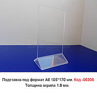 Акриловая подставка А-6 вертикальная 105*170 мм. (Меню холдер) Код-06306-1