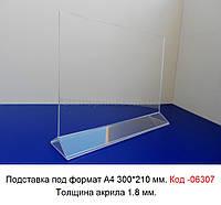 Акриловая подставка А-4 горизонтальная 300*210 мм. (Меню холдер) Код-06307-1