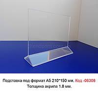Акриловая подставка А-5 горизонтальная 210*150 мм. (Меню холдер) Код-06308-1