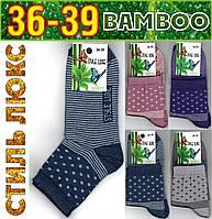 "Женские демисезонные носки ""СТИЛЬ ЛЮКС"" Style Luxe бамбук 36-39 размер    НЖД-621"